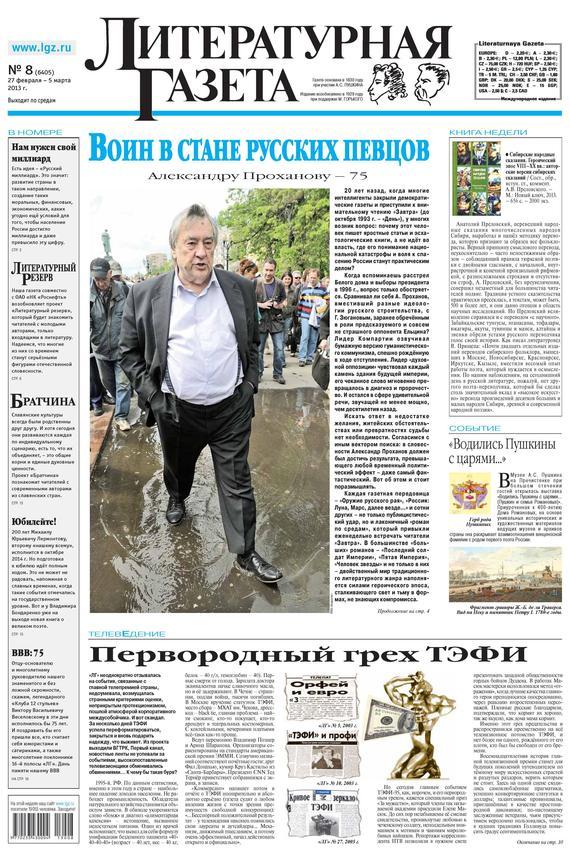 Отсутствует Литературная газета №08 (6405) 2013 отсутствует литературная газета 14 6410 2013