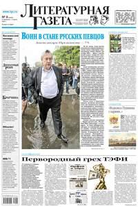 - Литературная газета &#847008 (6405) 2013