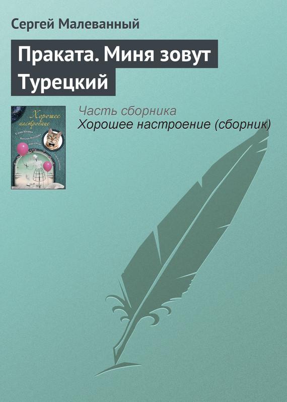Сергей Малеванный Праката. Миня зовут Турецкий