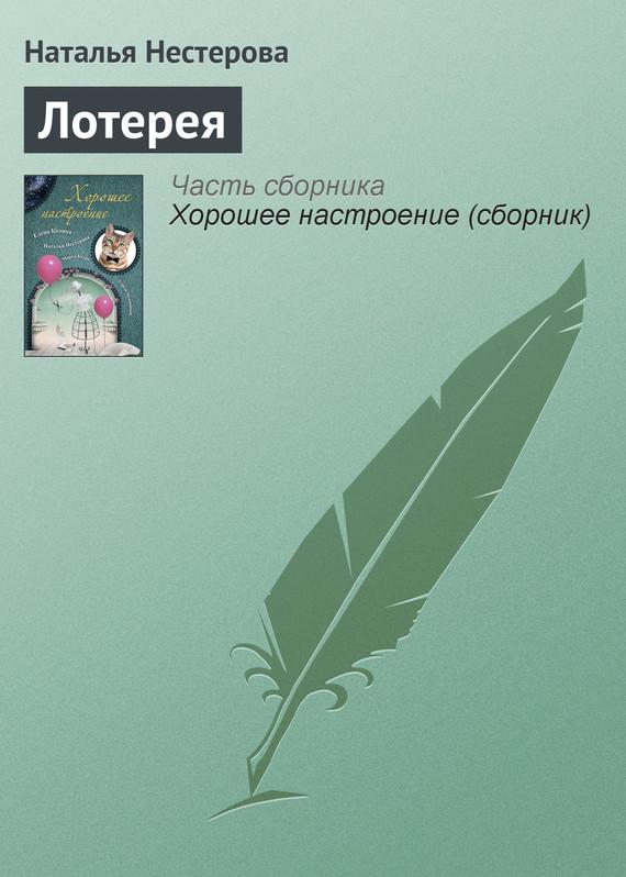 Наталья Нестерова Лотерея к чему снится платье