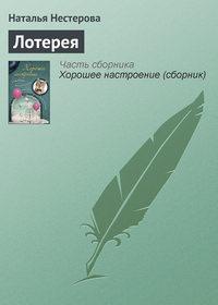 Нестерова, Наталья  - Лотерея