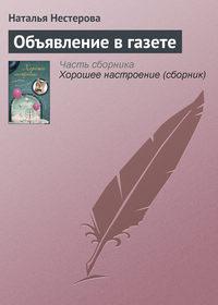 Нестерова, Наталья  - Объявление в газете