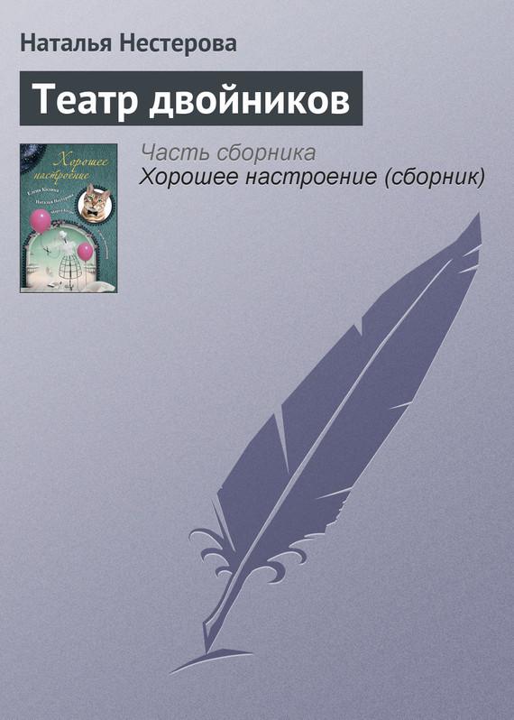 Скачать Наталья Нестерова бесплатно Театр двойников