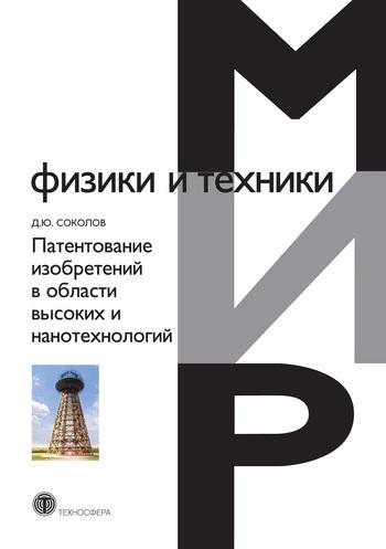занимательное описание в книге Дмитрий Юрьевич Соколов