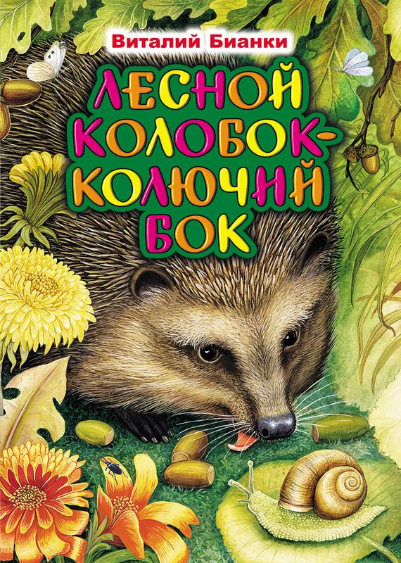 Виталий Бианки Лесной Колобок – Колючий Бок колобок