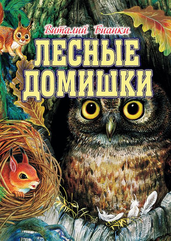 Виталий Бианки Лесные домишки (сборник) говорящие книжки азбукварик говорящий смартфончик чьи домишки чьи детишки