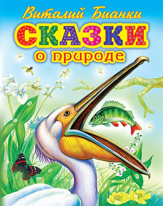 Виталий Бианки Сказки о природе