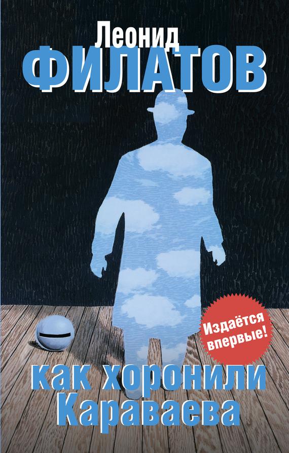 Леонид Филатов Как хоронили Караваева (сборник)