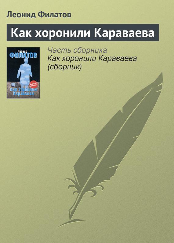 Леонид Филатов - Как хоронили Караваева