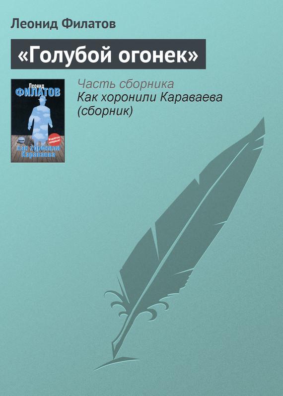 Леонид Филатов - Как хоронили Караваева (сборник)