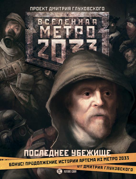 Сергей Москвин Метро 2033. Последнее убежище (сборник) часы как в игре метро 2033