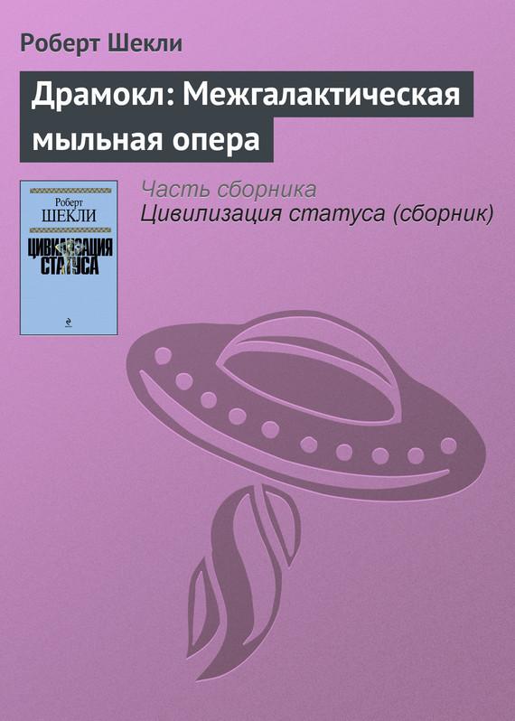 Драмокл: Межгалактическая мыльная опера LitRes.ru 49.000