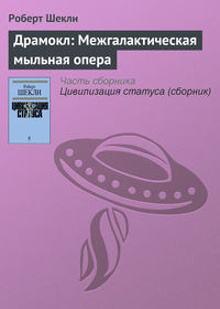 Шекли, Роберт - Драмокл: Межгалактическая мыльная опера