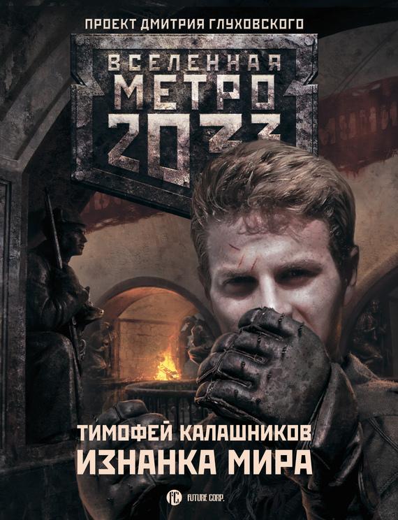Тимофей Калашников Изнанка мира калашников тимофей метро 2033 изнанка мира