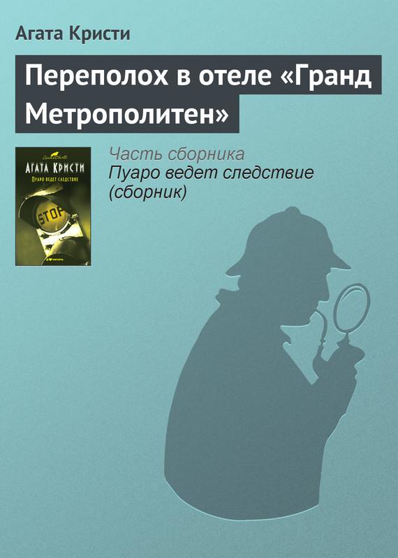 яркий рассказ в книге Агата Кристи