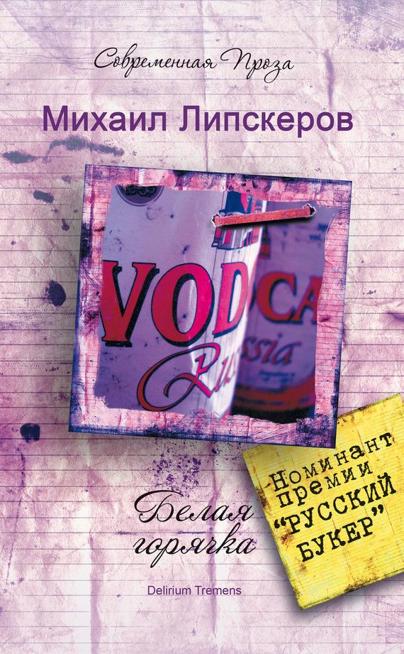 Достойное начало книги 07/09/61/07096115.bin.dir/07096115.cover.jpg обложка