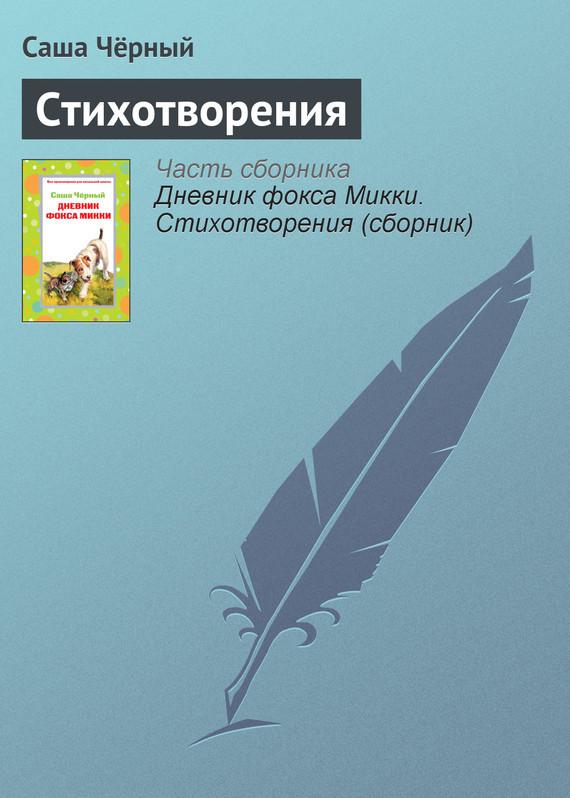 Обложка книги Стихотворения, автор Чёрный, Саша