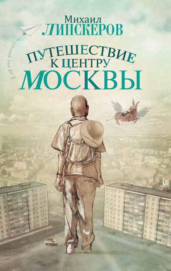 Михаил Липскеров Путешествие к центру Москвы михаил липскеров путешествие к центру москвы