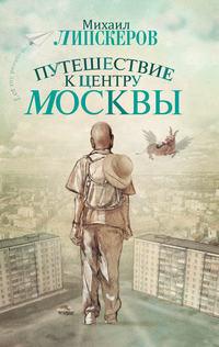 Липскеров, Михаил  - Путешествие к центру Москвы