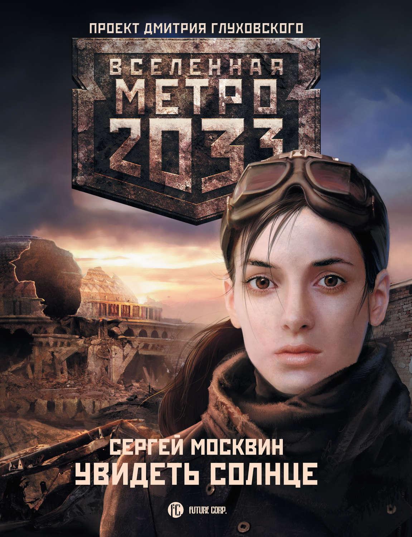 Метро 2033 увидеть солнце скачать книгу