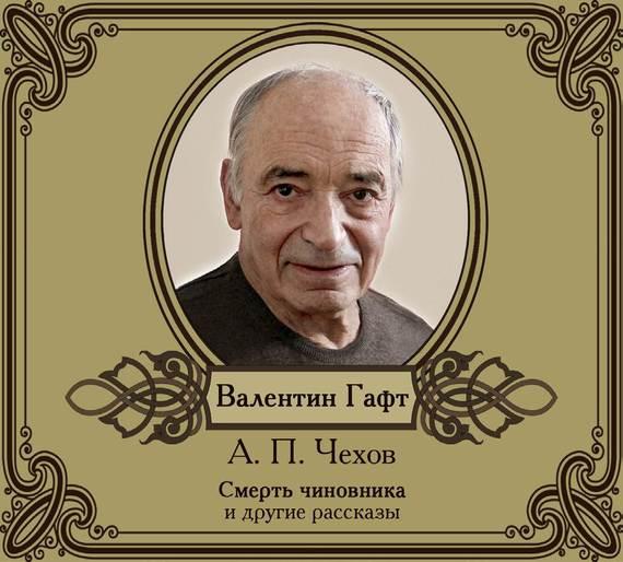 Антон Чехов Рассказы в исполнении Валентина Гафта