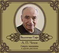 Чехов, Антон Павлович  - Рассказы в исполнении Валентина Гафта