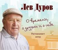 Дуров, Лев  - «О времени, о друзьях и о себе» (Байки, рассказы, анекдоты)