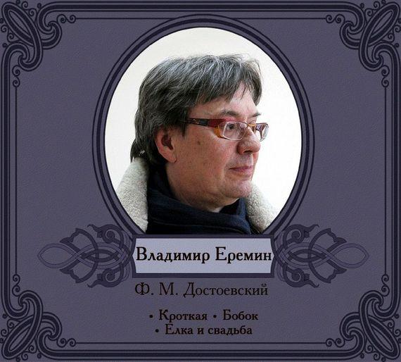 Избранное читает Владимир Еремин - Федор Достоевский