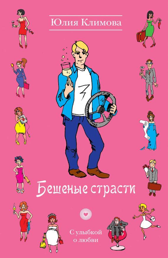 Бешеные страсти - Юлия Климова