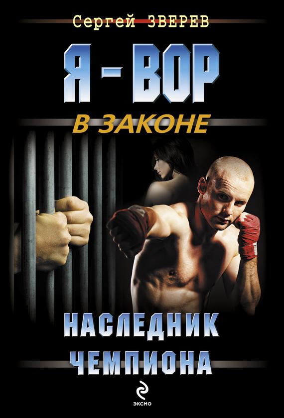Наследник чемпиона - Сергей Зверев