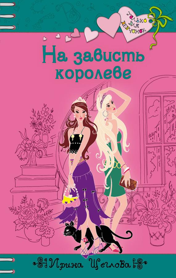На зависть королеве LitRes.ru 29.000