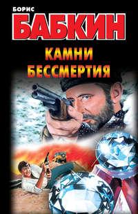 Бабкин, Борис  - Камни бессмертия