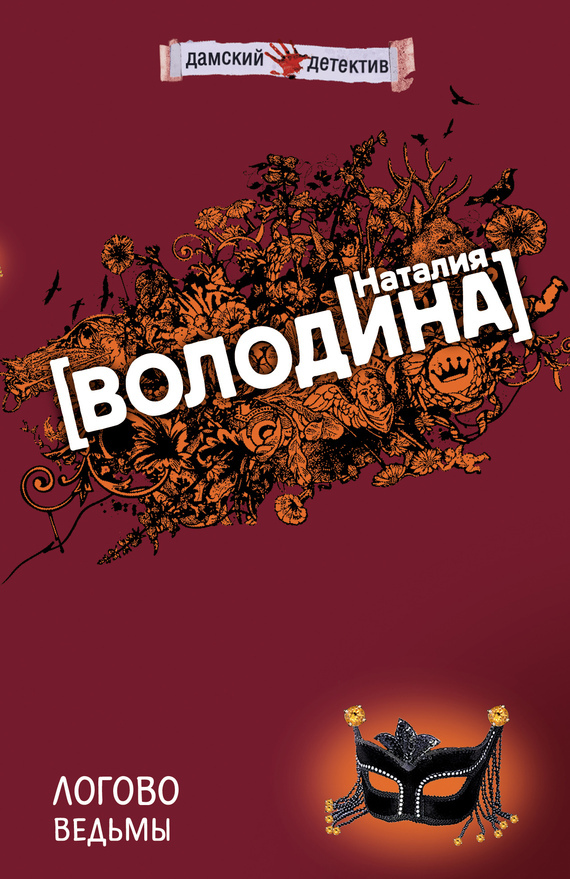 Наталия Володина - Логово ведьмы