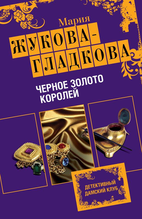 Мария Жукова-Гладкова Черное золото королей мария жукова гладкова ненависть начинается с любви