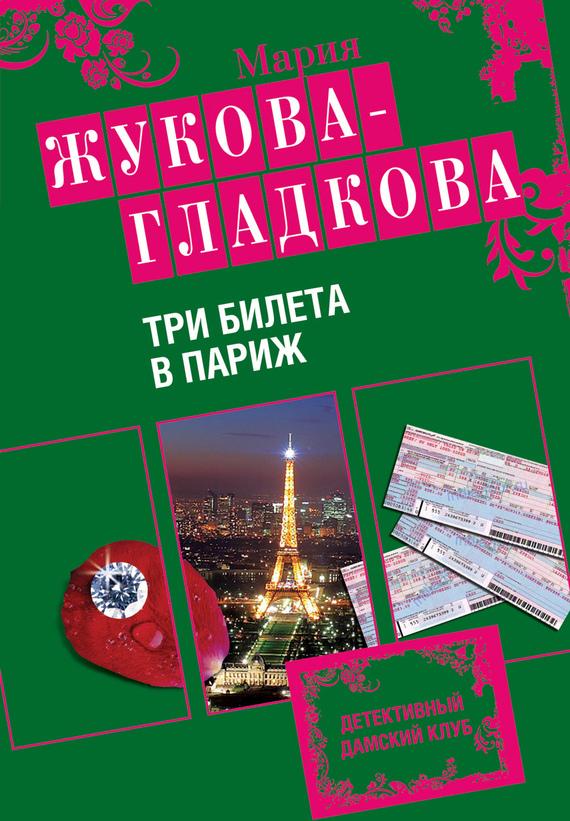 Мария Жукова-Гладкова Три билета в Париж мария жукова гладкова сокровище призраков