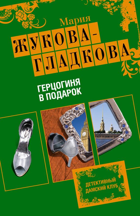 Мария Жукова-Гладкова Герцогиня в подарок мария жукова гладкова муж труп май