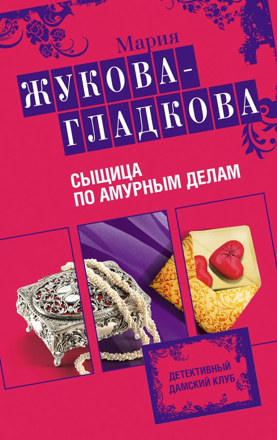 полная книга Мария Жукова-Гладкова бесплатно скачивать