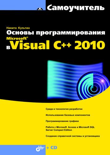 Основы программирования в Microsoft® Visual C++ 2010 (+ CD-ROM)