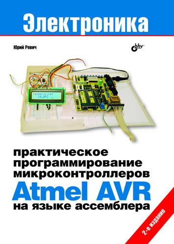 программирование микроконтроллеров Atmel AVR