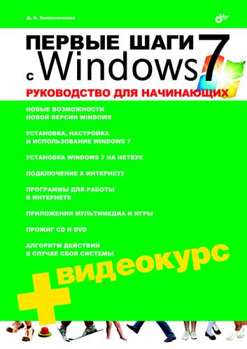 Денис Колисниченко Первые шаги с Windows 7. Руководство для начинающих денис колисниченко работа на ноутбуке с windows 7