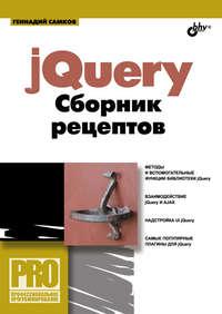 Самков, Геннадий  - jQuery. Сборник рецептов