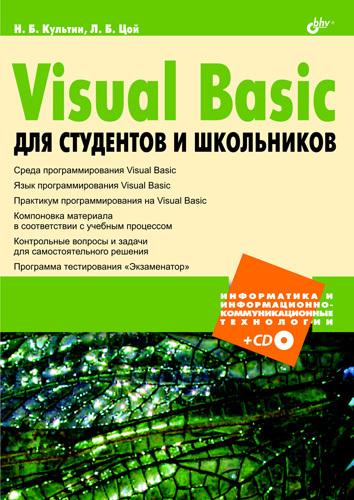 Никита Культин Visual Basic для студентов и школьников visual basic 2008 程序设计教程