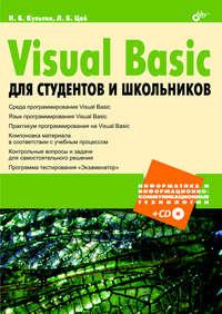 Культин, Никита  - Visual Basic для студентов и школьников