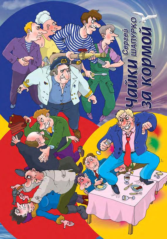 Чайки за кормой (сборник) - Сергей Шапурко