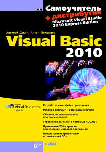 Самоучитель Visual Basic 2010 (+ DVD)