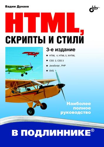 Вадим Дунаев HTML, скрипты и стили (3-е издание) матросов а html 4 0 в подлиннике