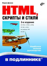Дунаев, Вадим  - HTML, скрипты и стили
