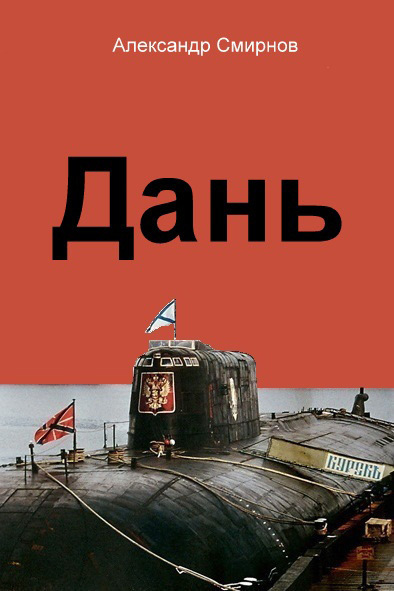 Дань - Александр Смирнов