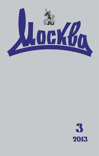 Отсутствует - Журнал русской культуры «Москва» &#847003/2013