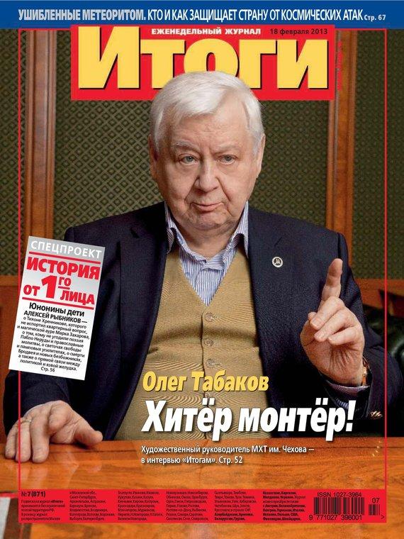 Журнал «Итоги» №07 (871) 2013